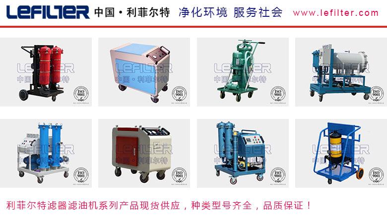 LUC-16移动式精细滤油机印刷厂过滤高光油