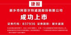 中国过滤行业领导者利菲尔特成功上市股票代